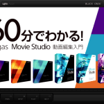 60分でわかるVegas Movie Studio