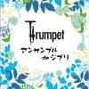 トランペットアンサンブルの楽譜