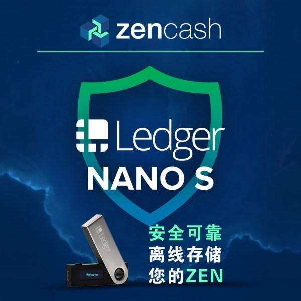 zencash 加入 ledger nano s