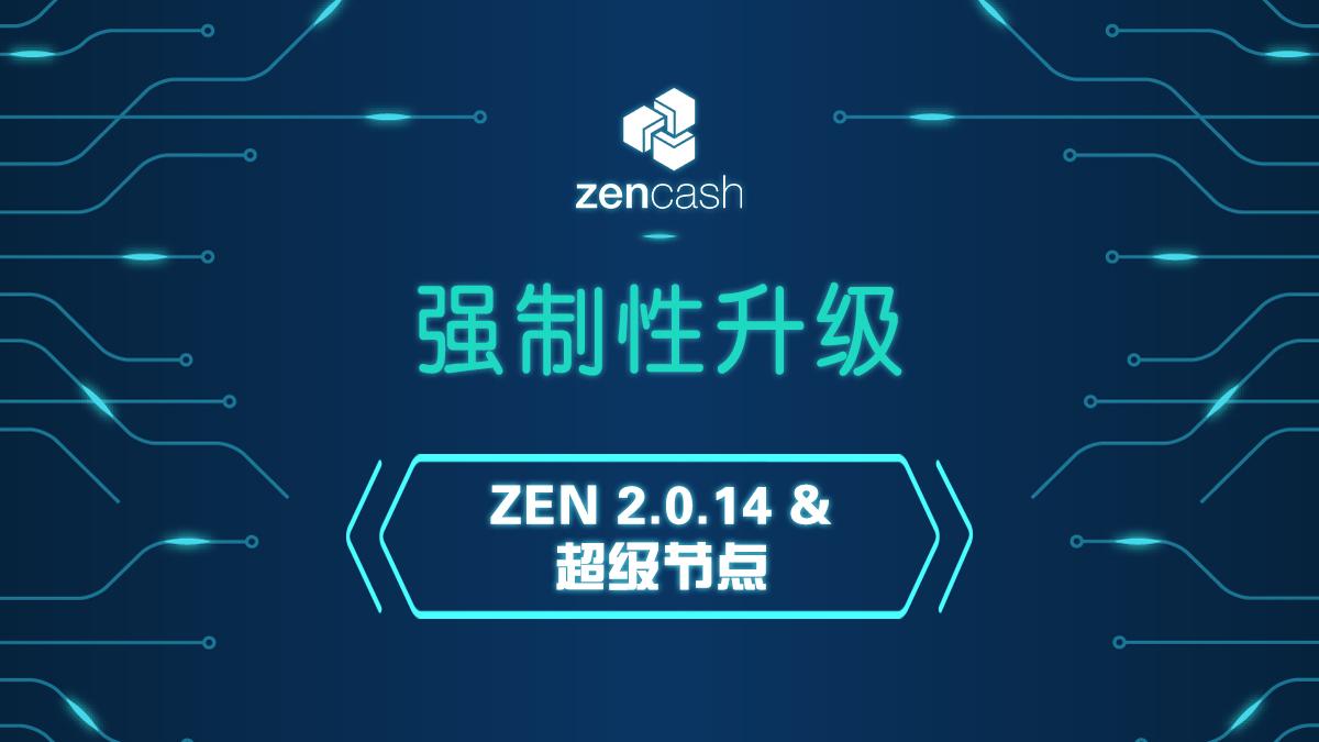ZenCash 强制性升级:ZEN 2.0.14和超级节点