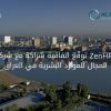 AlMajalHRxZenHR-blg_AR-2