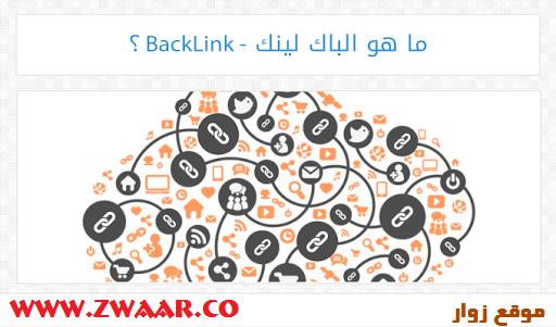 الباك لينك وفوائدة backlinks