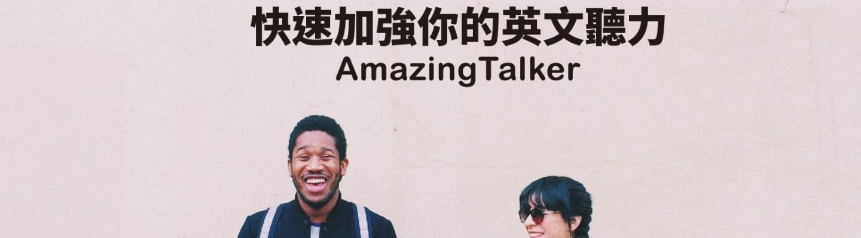 【學習方法】非母語者該如何加強英文聽力技巧?   AmazingTalker - blog