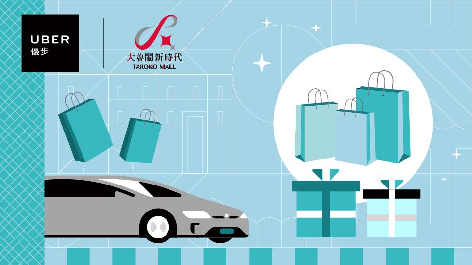 Uber x 新時代週年慶,好禮雙重送! | Uber Blog