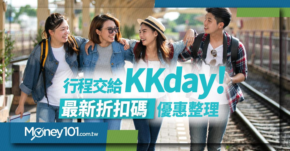 春節出遊行程交給 KKday!2020 最新折扣碼及信用卡優惠   Money101.com.tw