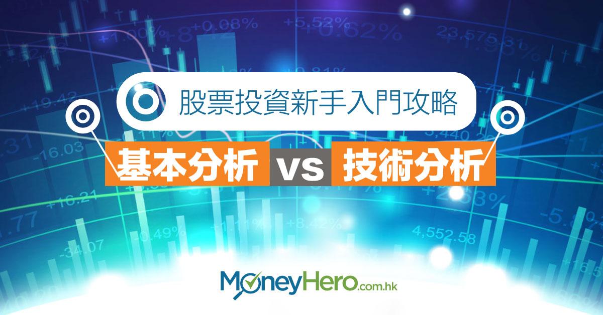 股票投資新手攻略:基本分析vs技術分析   MoneyHero