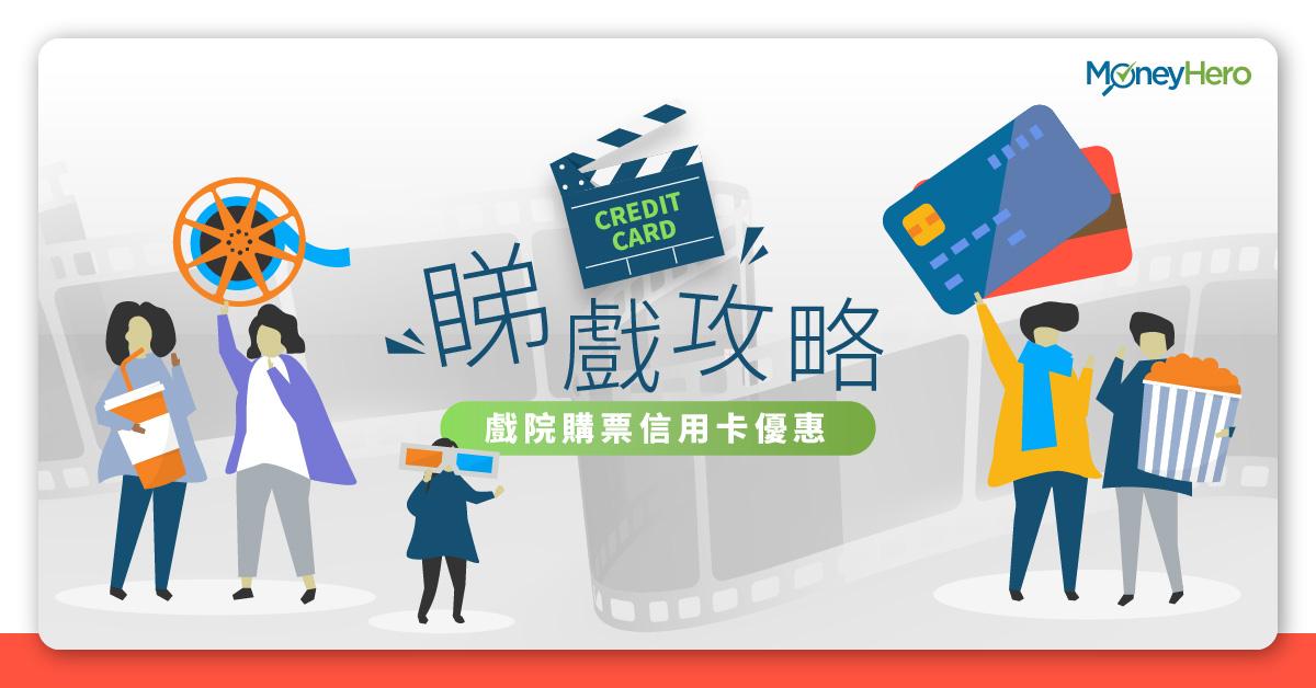 【 戲院優惠 2020】全城戲院購票及信用卡睇戲優惠   MoneyHero