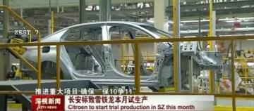 DS4 Shenzen