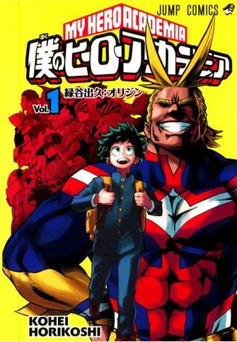 Boku no hero 01