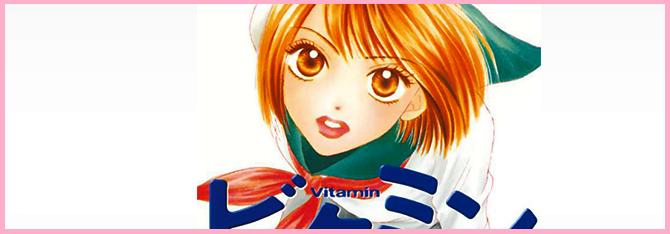 Resenha: O odioso mundo de Vitamin