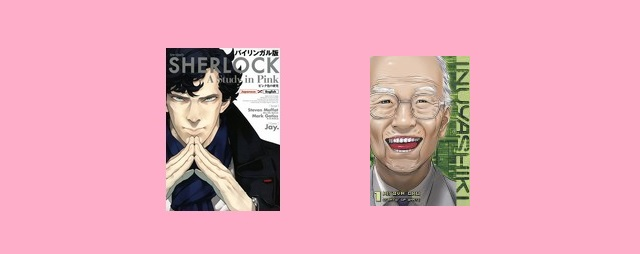 NR 217. Sherlock e Inuyashiki devem sair no 1º semestre de 2017
