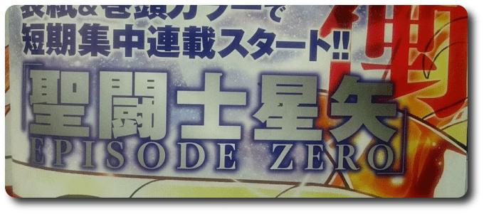 """NI 313. """"CdZ – Episódio Zero"""" terá uma """"segunda temporada"""" de capítulos"""