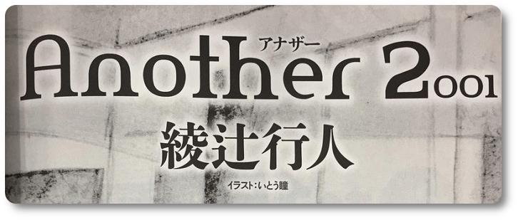 """NI 422. Fim de """"Another 2001"""" no Japão"""