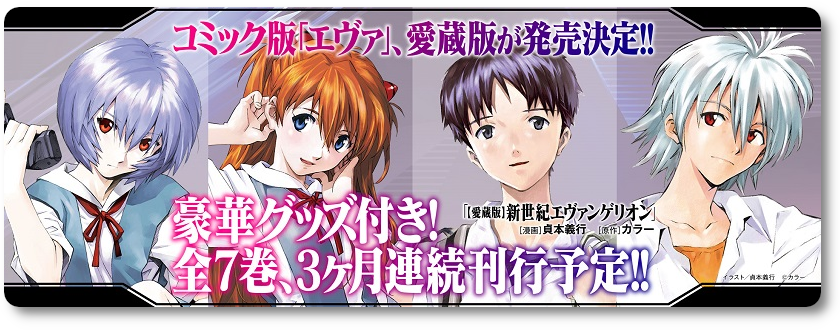 """NI 449. Mangá """"Neon Genesis Evangelion"""" ganhará uma nova edição no Japão"""