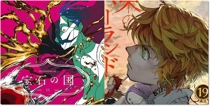 Novos Volumes de Mangás no Japão (Julho de 2020)
