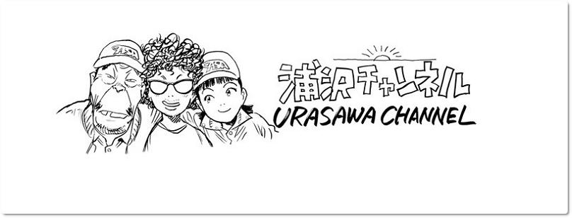 Naoki Urasawa abre um canal no Youtube
