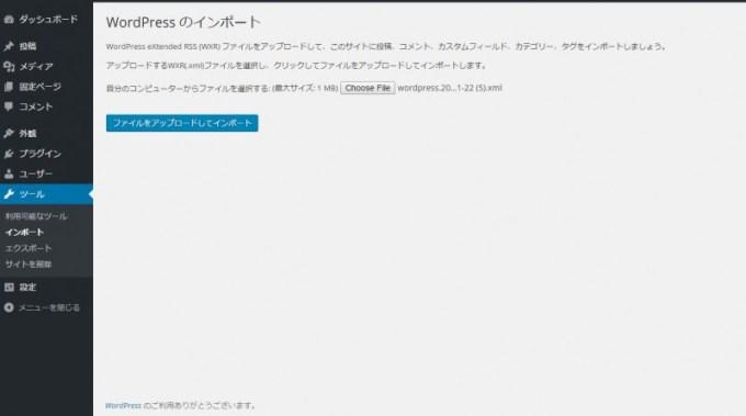 ワードプレスで作成したサイトをインポートする