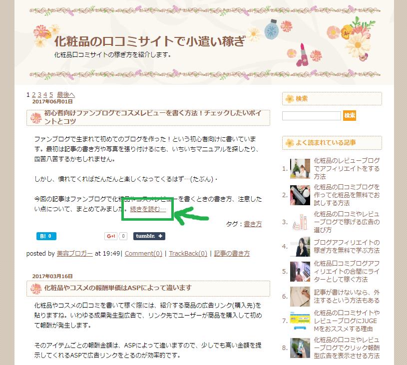 ファンブログ、追記機能を使ったトップページ