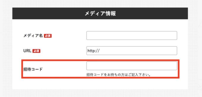 Link-A、招待コード