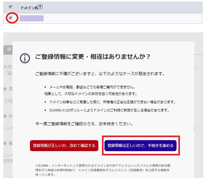 お名前ドメイン、ネームサーバー変更2