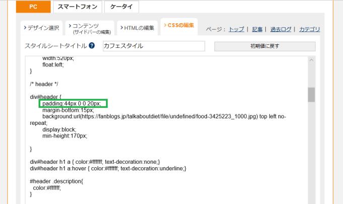 ファンブログ(ダイエット)ヘッダー画像差し替え4-2