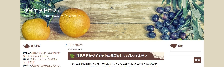 ファンブログ(ダイエット)ヘッダー画像差し替え4-3