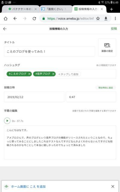 アメブロこえのブログ編集画面