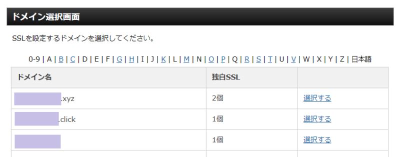 エックスサーバーでhttps設定(SSL化)を行う方法:ワードプレスサイト/ブログ