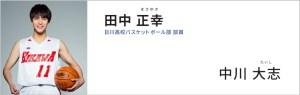 中川大志,ドラマ,2020