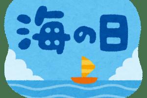 海の日,できた日