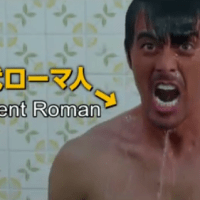 Thermae Romae—Hilarity from Rome to Japan