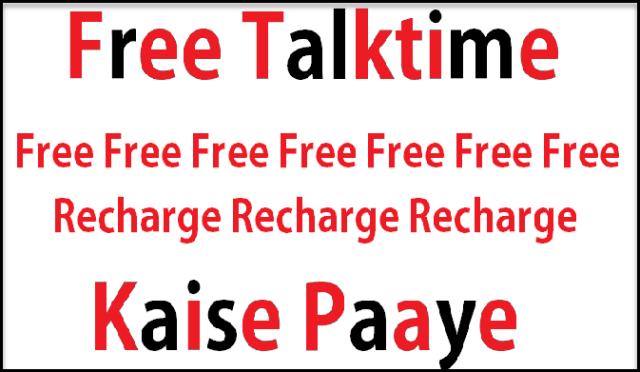 Free Talktime Free Recharge