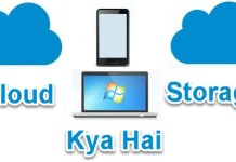 Cloud Storage Kya Hai