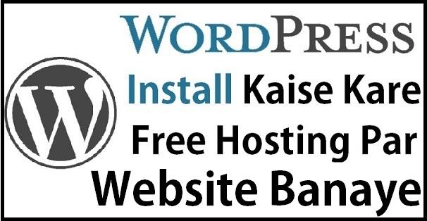 Wordpress Par Free Hosting Se Website Kaise Banay
