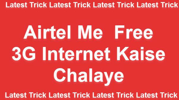 Airtel Me Free 3G/4G Internet Kaise Chalaye