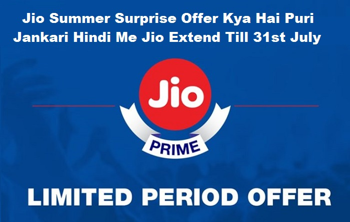 jio summer surprise offer