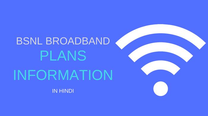 Bsnl broadband plans ki jankari hindi me