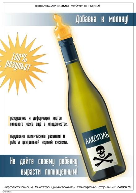 Алкоголь для младенцев. Социальная реклама