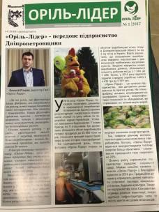 Косюк МХП Орель-лидер