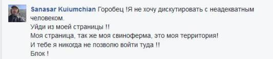 свиноферма СИГМА Куюмчан
