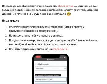 check.com.ua monobank