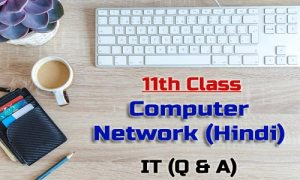 11th Class Computer Network Hindi