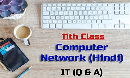 11th Class Computer Network Hindi