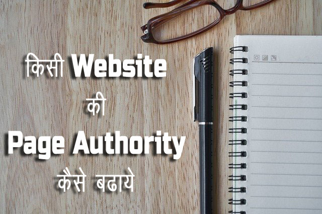 Page Authority kaise bdhaye