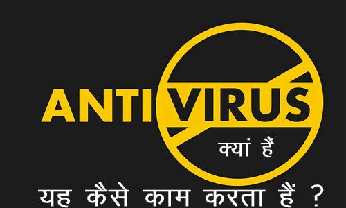What is Antivirus in Hindi