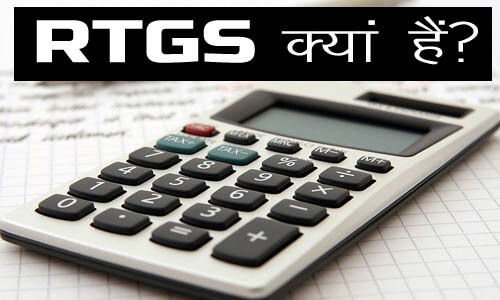 what is rtgs in hindi