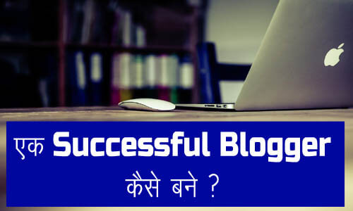 how to become successful blogger in 2021