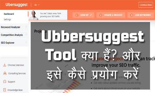 What is UbberSuggest Tool
