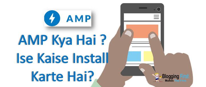 AMP Kya Hai & Ise Kaise Install Karte Hai ?