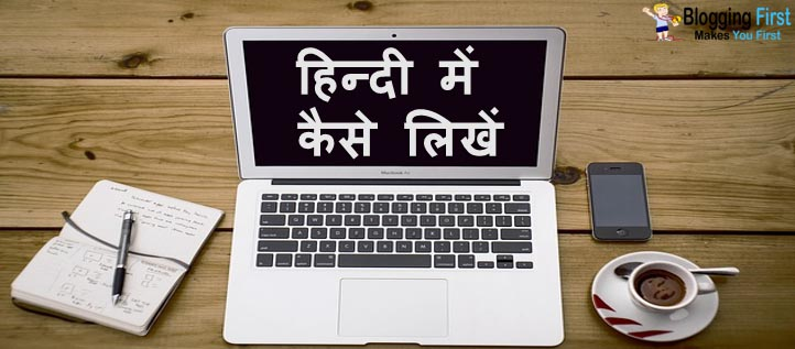 Hindi Me Kaise Type Kare? 2 Best Tools